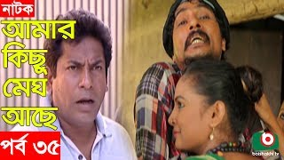 Bangla Natok | Amar Kisu Megh Ase | EP-35 | Serial Drama | Mosharraf Karim, Monira Mithu