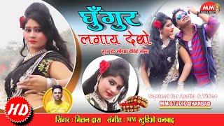 Ghunghur lagay debo Khortha HD Video Song Singer Milan 2017