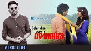 Koto Je Opekkha By Belal Khan | Bangla HD Music Video | Laser Vision