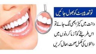 ToothPaste Ko Bhool Jain - Daant Main Agar Keera Lag Jaye To Yeah Kam Karain