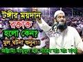 Allama Mamunul Haque Bangla Waz 2018