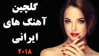 Persian Song Mix- Persian Music Mix 2018 گلچین بهترین آهنگهای ایرانی