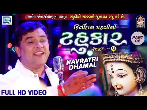Xxx Mp4 Kirtidan Gadhvi No Tahukar 5 Non Stop Garba Part 02 FULL VIDEO NAVRATRI GARBA RDC Gujarati 3gp Sex