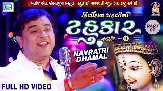 Kirtidan Gadhvi No Tahukar 5 | Non Stop Garba - Part 02 | FULL VIDEO | NAVRATRI GARBA | RDC Gujarati