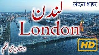 London Story In Urdu History London Ki Kahani In Hindi England Beautiful Place