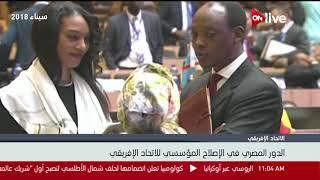 الدور المصري في الإصلاح المؤسسي للاتحاد الإفريقي