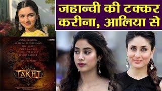 Takht  फिल्म में Jhanvi Kapoor की Kareena Kapoor और Alia Bhatt से होगी टक्कर | वनइंडिया हिंदी