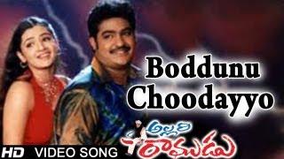 Allari Ramudu | Boddunu Choodayyo Video Song | Jr.N.T.R, Aarti Agarwal, Gajala