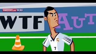 انیمیشن دیدنی از دو ستاره جهان فوتبال.