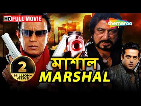 Xxx Mp4 Marshal HD Superhit Bengali Movie Mithun Charulata Shakti Kapoor 3gp Sex