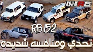 اعادة فتح طريق التل المرعب  RB 152 رواد بحره
