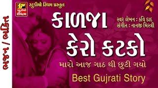 Best Gujarati Story 2017 | કાળજા કેરો કટકો | Kavi Dad