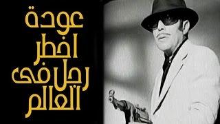 Awdat Akhtar Ragol Fi El Alam Movie - عودة اخطر رجل فى العالم