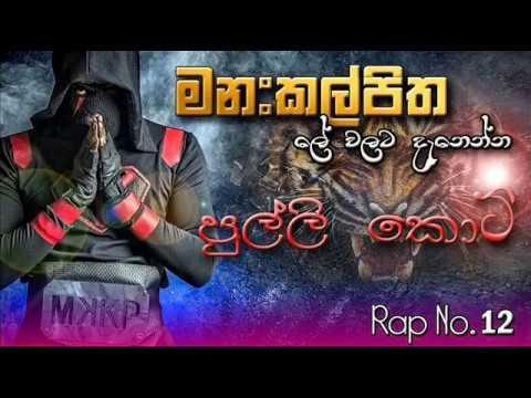 Xxx Mp4 Manakkalpitha Pulli Koti Sinhala Rap Number 12 3gp Sex