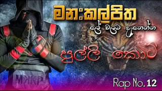 Manakkalpitha - Pulli Koti Sinhala Rap (Number 12)