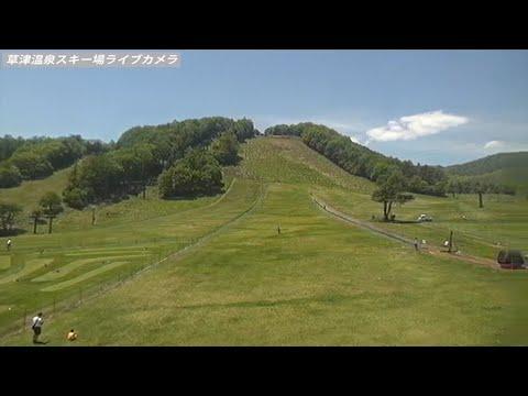「LIVECAMERA 」草津温泉スキー場ライブカメラ