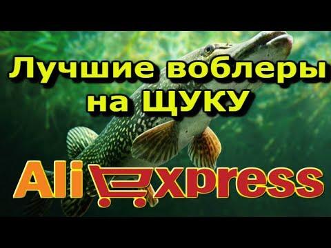 Лучшие воблеры на ЩУКУ 2018 ! AliExpress