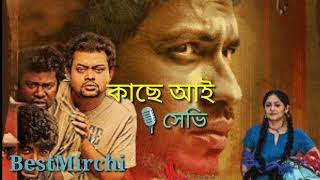 Kache Ayee (Crime - The Dark Side) By Savvy Full Bengali Song