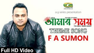 Amar Somoy Theme Song | by F A Sumon | New Bangla Song 2018 | Full Music Video | ☢☢ EXCLUSIVE ☢☢