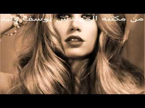 من مكتبه المهندس يوسف وليد حسين السعدى يا حلو شعرك حرير