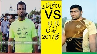 rana ali shan vs lala kabaddi match 2017