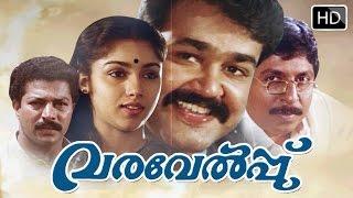 Malayalam full movie Varavelpu   Mohanlal comedy movies   Malayalam Comedy movies