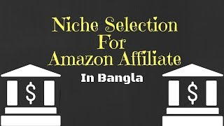 Niche Selection For Amazon Affiliate Site In Bangla | First to Last! | Sagor Ahmed