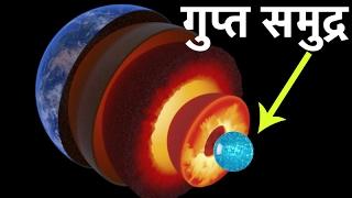 धरती के अंदर मिला विशाल समुद्र | पृथ्वी की गुप्त रहस्य | Unknown Secrets of earth  | Rahasya