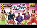 Eedo Rakam Aado Rakam Full Movie Manchu Vishnu Raj Tharun Sonarika Bhadoria Hebah Patel mp3