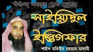 সাইয়্যিদুল ইস্তিগফার....by Sheikh Motiur Rahaman Madani