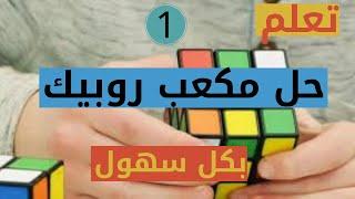 بالعربي كيف حل مكعب روبيك الجزء الاول