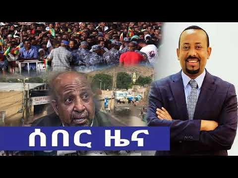 Xxx Mp4 Ethiopia News Today ሰበር ዜና መታየት ያለበት October 14 2018 3gp Sex