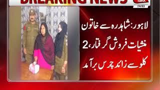 Woman Drug Peddler Arrested in Lahore