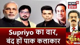 HTP | Babul Supriyo का वार,  बंद हों पाक कलाकार! | News18 India