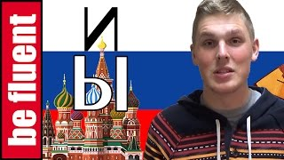 Letters И and Ы | Russian Language