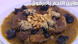 طاجن اللحم بالبرقوق | زينب مصطفى