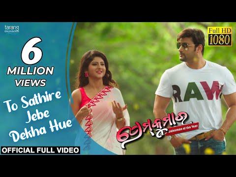 Xxx Mp4 To Sathire Jebe Dekha Hue Official Video Prem Kumar Anubhav Sivani Humane Sagar Ananya 3gp Sex
