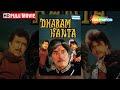 Dharam Kanta Hindi Full Movie - Raaj Kumar - Rajesh Khanna - Jeetendra - Waheeda Rehman - 80's Hit
