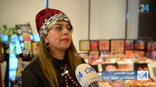 زوايا.. معرض في أبوظبي لدعم إبداعات المرأة