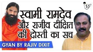 Rajiv Dixit - कैसी है स्वामी रामदेव और मेरी दोस्ती जाने पूरा सच ?   Rajiv Dixit Views On Baba Ramdev