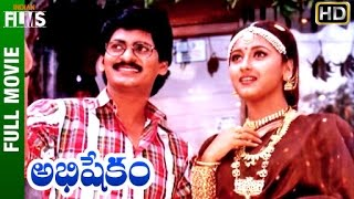 Abhishekam Telugu Full Movie HD | SV Krishna Reddy | Rachana | Srihari | Ali | Indian Films
