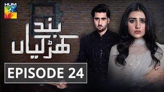 Band Khirkiyan Episode #24 HUM TV Drama 11 January 2019