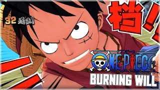 GEAR SECOND + INVOCATIONS - ONE PIECE BURNING WILL FR