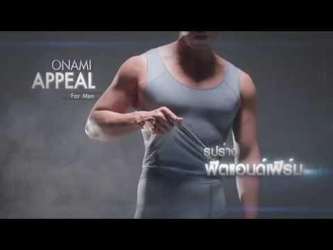 Onami Appeal เสน่ห์ฟิตๆแบบผู้ชาย