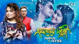Elomelo Prithibi | Nipa | Atiq | Aabid Rony | Bangla New Song 2017 | FULL HD