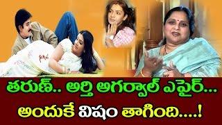Actress Roja Ramani About Tarun And Aarthi Agarwal Love Affair || Top Telugu Media