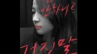 거짓말 (The Liar) 2013 부 1/2 (HD)