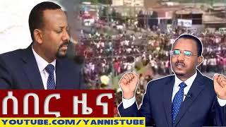 Ethiopia News today ሰበር ዜና መታየት ያለበት! December 30, 2018