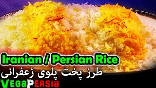How To Cook Saffron Rice طرز پخت پلوی زعفرانی Iranian/Persian Cuisine. How to make Saffron rice.