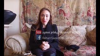 أخر النهار - معتز الدمرداش يعرض فيديو للإعلامية / ريهام سعيد قبل توجهها لتسليم نفسها للنيابة.